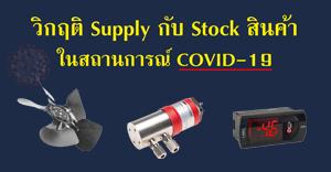 วิกฤต Supply สินค้ากับจำนวน Stock ในสถานการณ์ COVID – 19 ( ปี 2020 )